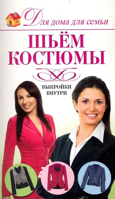 купить Нестерова Д. Шьем костюмы онлайн