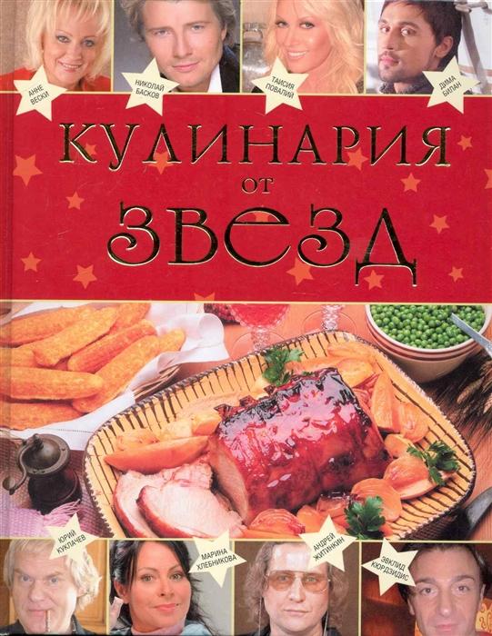 Барышева И., Васильчикова И. Кулинария от звезд