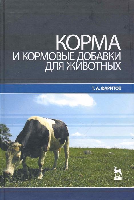Фаритов Т. Корма и кормовые добавки для животных топливные добавки