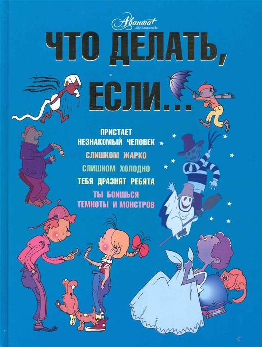 Купить Что делать если, Мир энциклопедий Аванта+, Универсальные детские энциклопедии и справочники