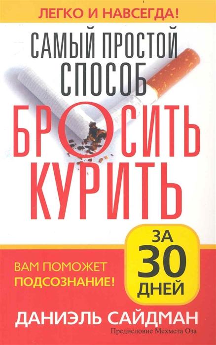 Сайдман Д. Самый простой способ бросить курить сайдман даниэль самый простой способ бросить курить за 30 дней