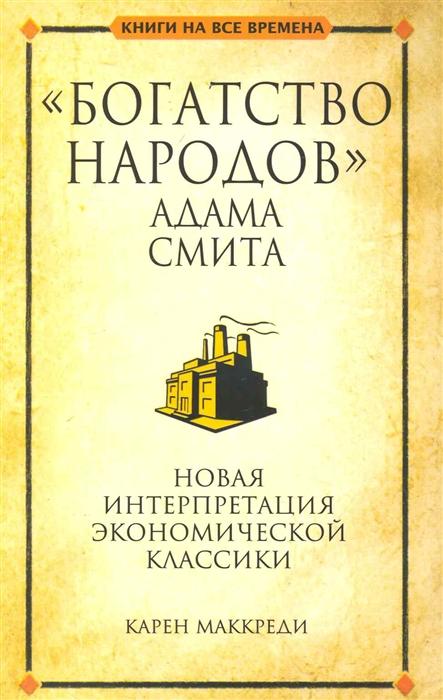 Маккреди К. Богатство народов Адама Смита машина смита spirit afc122