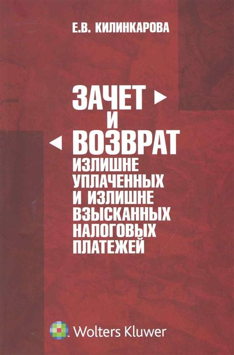 Килинкарова Е. Зачет и возврат излишне уплач и излишне взыск налоговых платежей