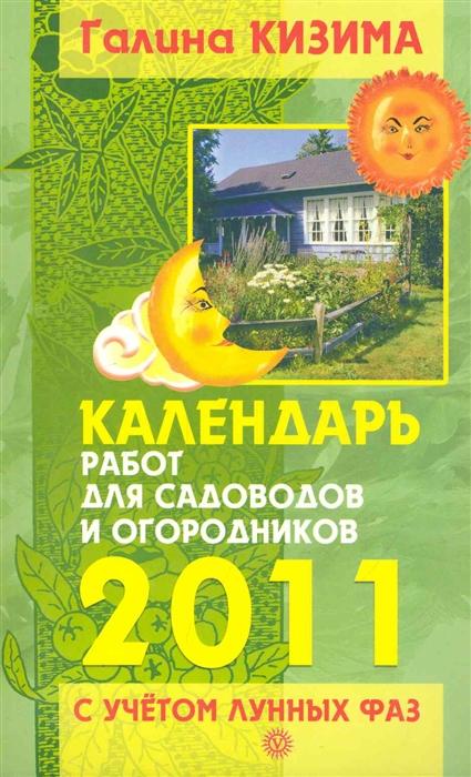 Календарь работ для садоводов и огородн на 2011г с учетом лунных фаз