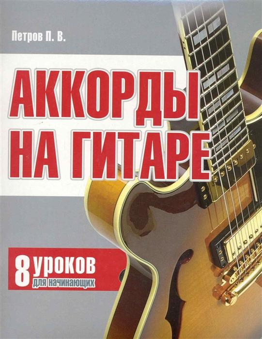 Аккорды на гитаре 8 уроков для начин