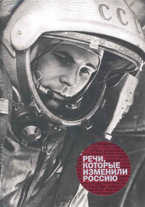 Гандапас Р. (сост.) Речи которые изменили Россию