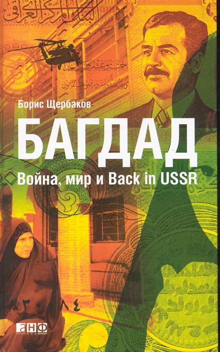 Щербаков Б. Багдад Война мир и Back in USSR б щербаков