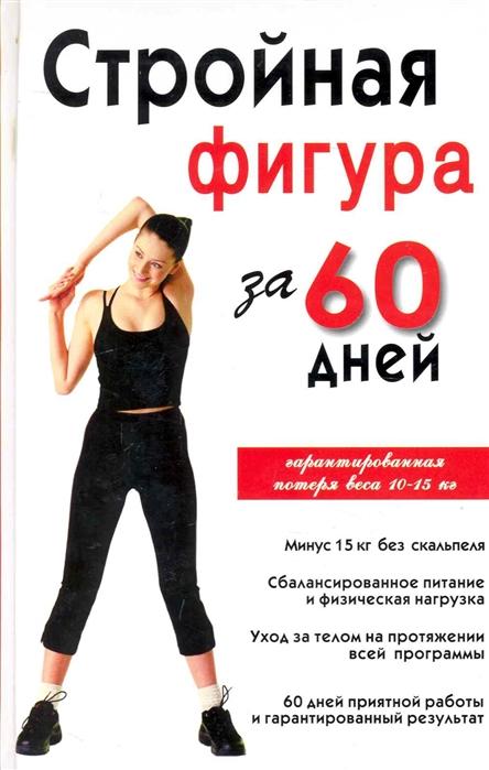 Соколов И. Стройная фигура за 60 дней цена в Москве и Питере