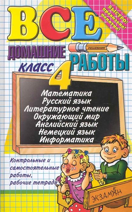 Рудницкая В., Тихомирова Е., Шубина Г. и др. Все домашние работы за 4 кл
