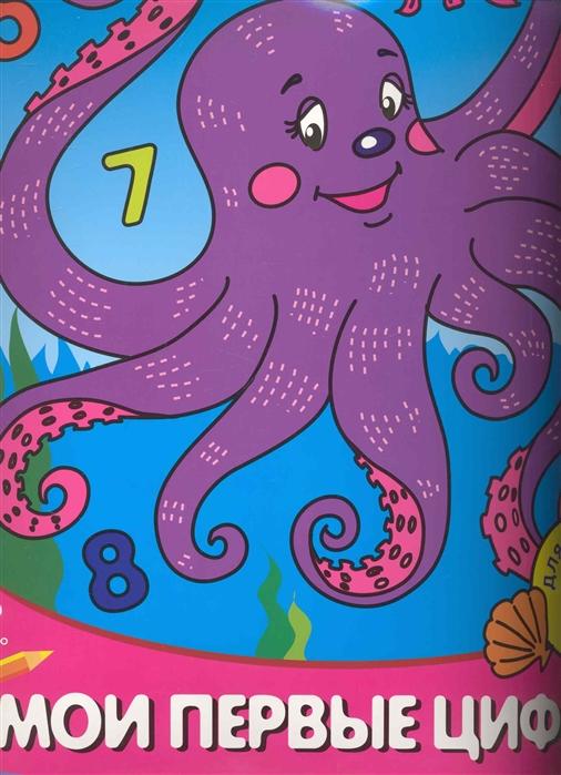 Литовченко Е. (сост). КР Мои первые цифры Для детей от 3 л Ч 2 литовченко е сост кр мир вокруг меня для детей от 3 л ч 2