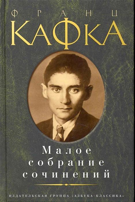Кафка Ф. Малое собрание сочинений