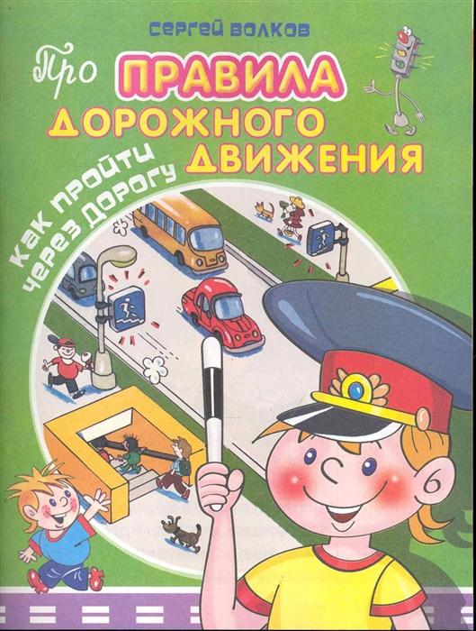 Про правила дорожного движения Как пройти через дорогу