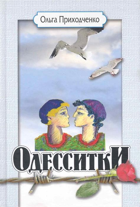 Приходченко О. Одесситки