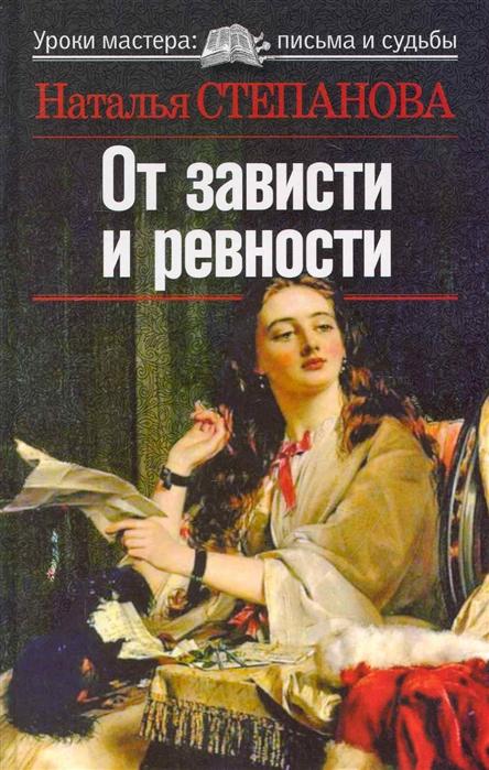 Степанова Н. От зависти и ревности стоимость