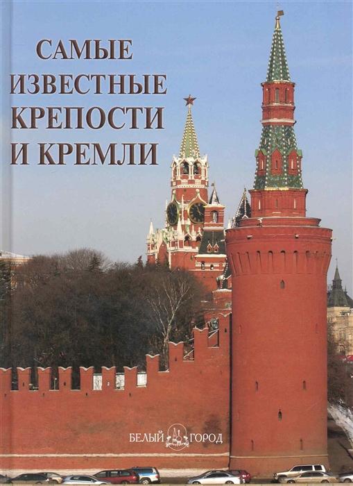 Пантилеева А. (сост). Самые известные крепости и кремли Илл энц цены онлайн