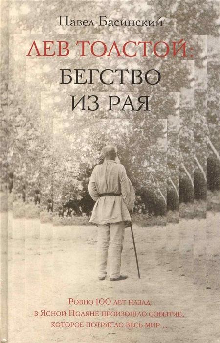Басинский П. Лев Толстой Бегство из рая басинский п лев толстой свободный человек