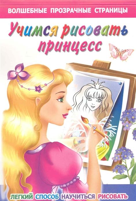 Дмитриева В. Учимся рисовать принцесс