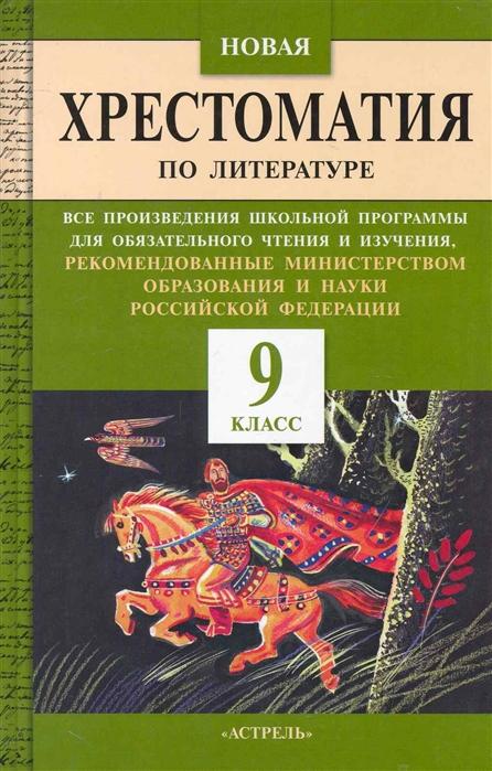 Сафонова О. (сост). Новая хрестоматия по литературе 9 кл