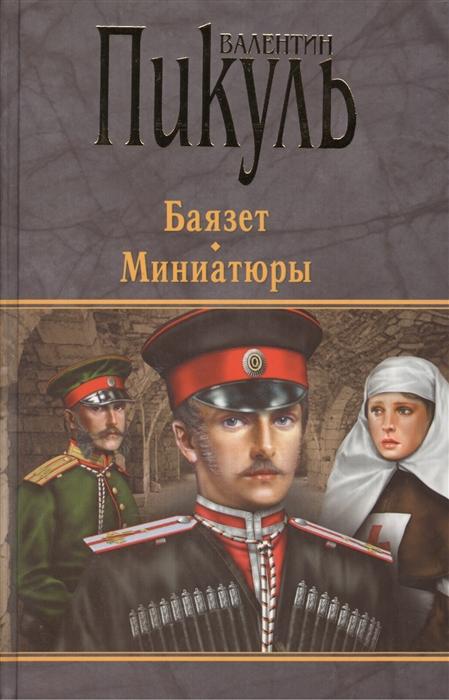 Баязет Миниатюры