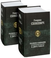 Сенкевич Г. Сенкевич Полное собрание истор романов в двух томах 2тт