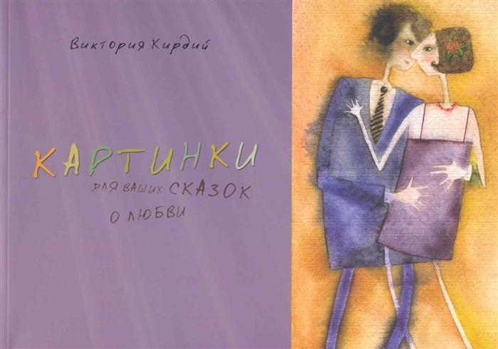 Кирдий В. Картинки для ваших сказок о любви