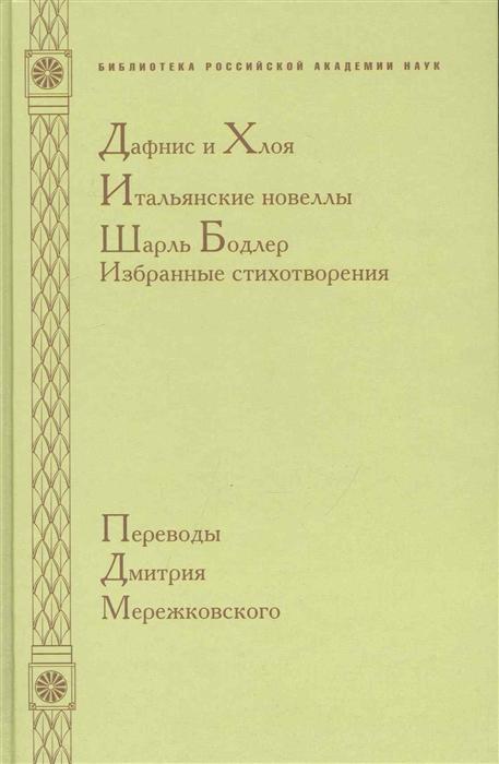 Бодлер Ш. Дафнис и Хлоя Итал новеллы Шарль Бодлер Избр стихотворения дафнис и хлоя