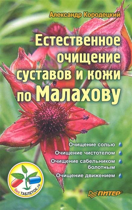 цены Кородецкий А. Естественное очищение суставов и кожи по Малахову