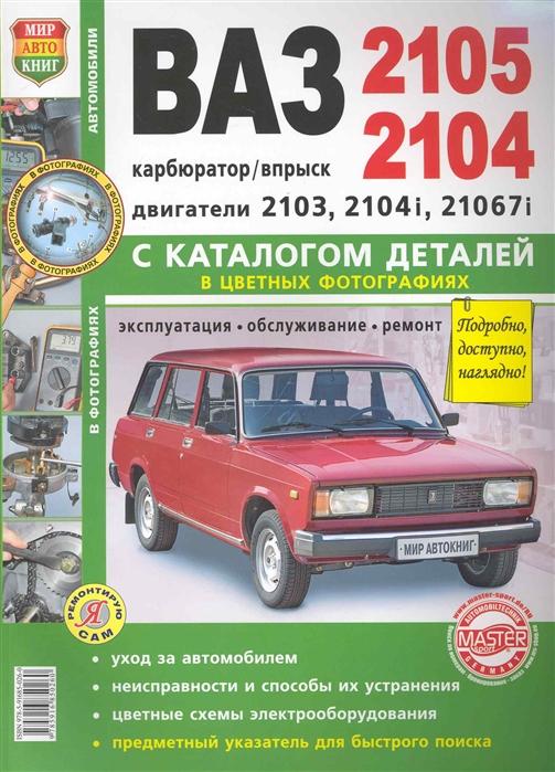купить ВАЗ-2105 2104 с каталогом деталей дешево
