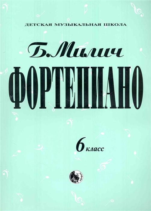 Фортепиано 6 класс