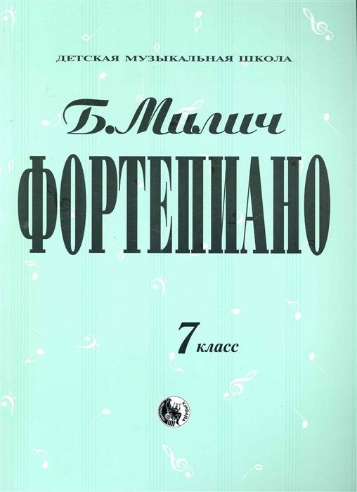 Фортепиано 7 класс