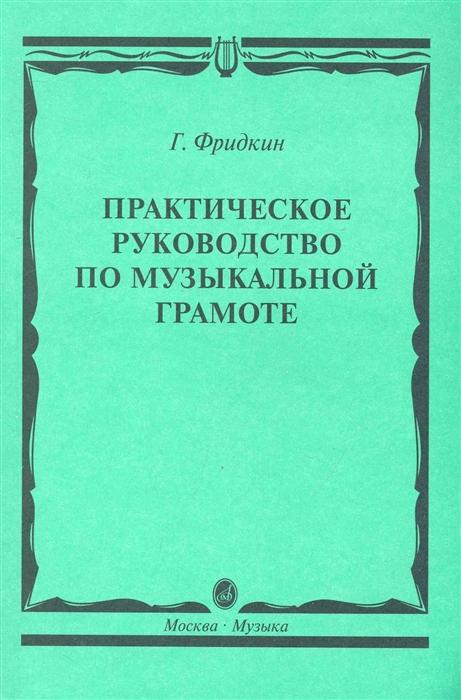 Фридкин Г. Практическое руководство по муз грамоте Учеб пос цена