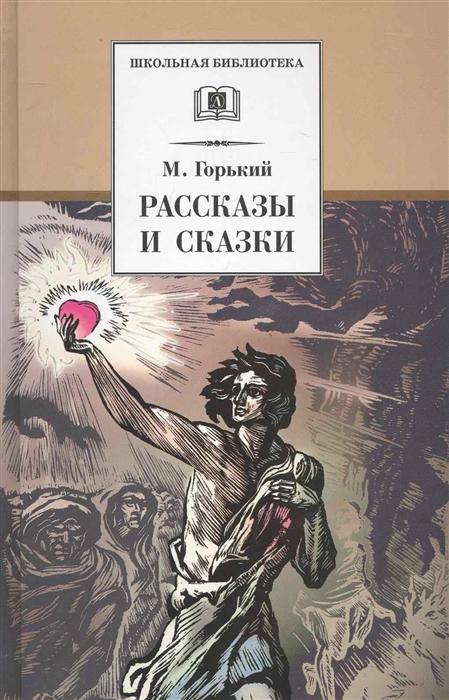 Горький М. Рассказы и сказки цена и фото