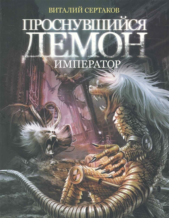 купить Сертаков В. Проснувшийся демон Демон-император онлайн