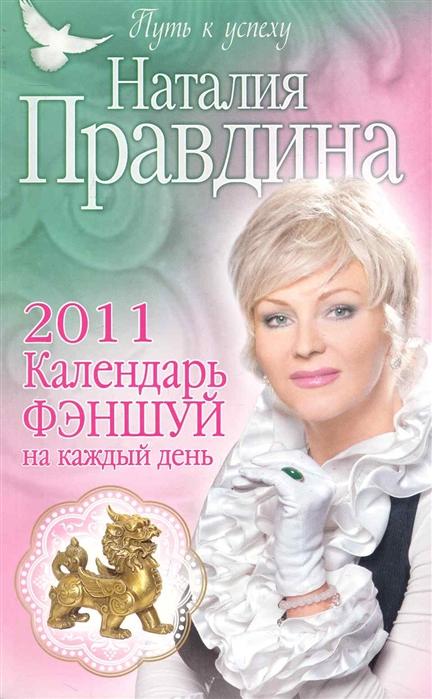 Календарь фэншуй на каждый день 2011 год