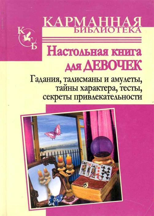 Настольная книга для девочек Гадания талисманы и амулеты цены онлайн