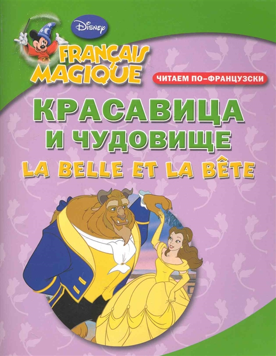 Чупина Т. (ред.) Красавица и чудовище Читаем по-французски