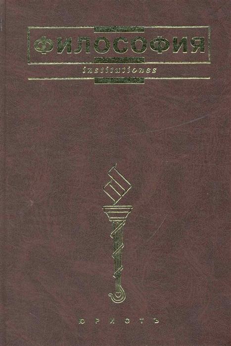 Лавриненко В. (ред.) Философия Учебник горбатов в ред философия язык культура выпуск 3