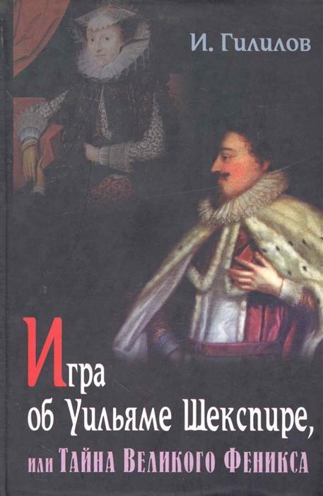 Гилилов И. Игра об Уильяме Шекспире или Тайна Великого Феникса все цены