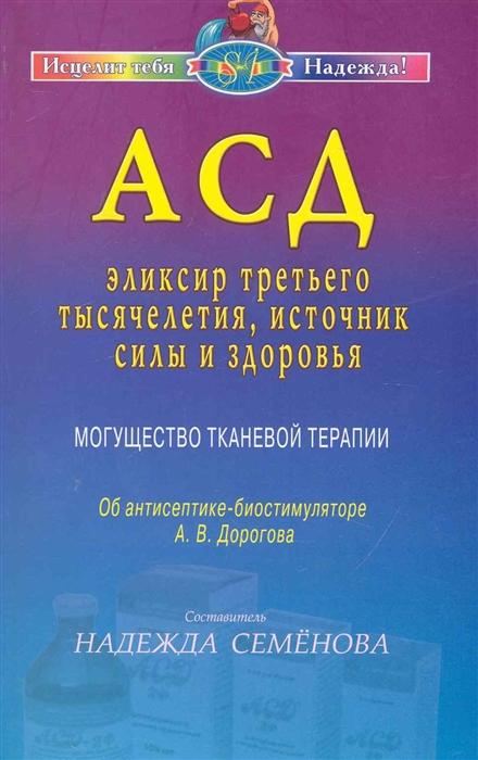 Семенова Н. АСД элексир третьего тысячелетия цены