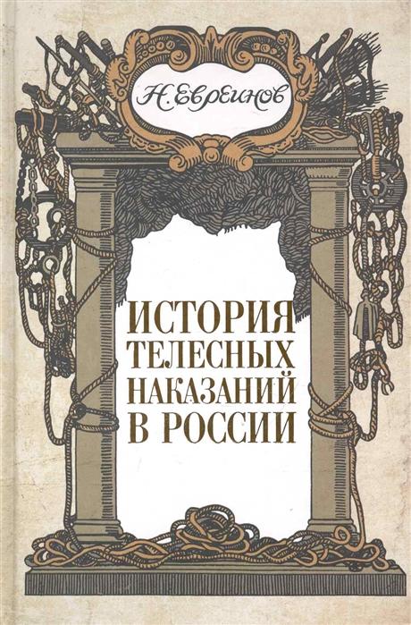Евреинов Н. История телесных наказаний в России н а гольденберг реформа телесных наказаний