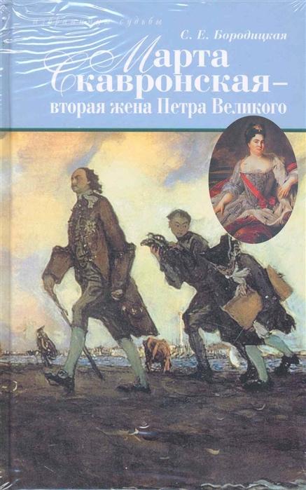 Бородицкая Е. Марта Скавронская вторая жена Петра Великого