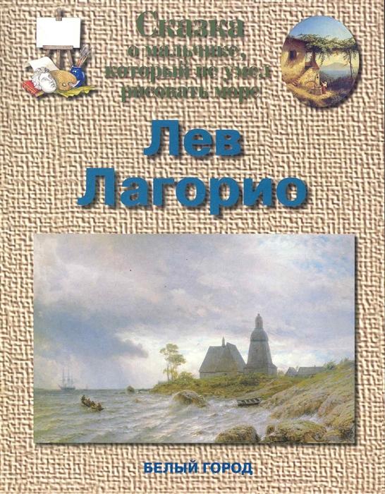 Соломко Н. Лев Лагорио Сказка о мальчике кот не умел рисовать море