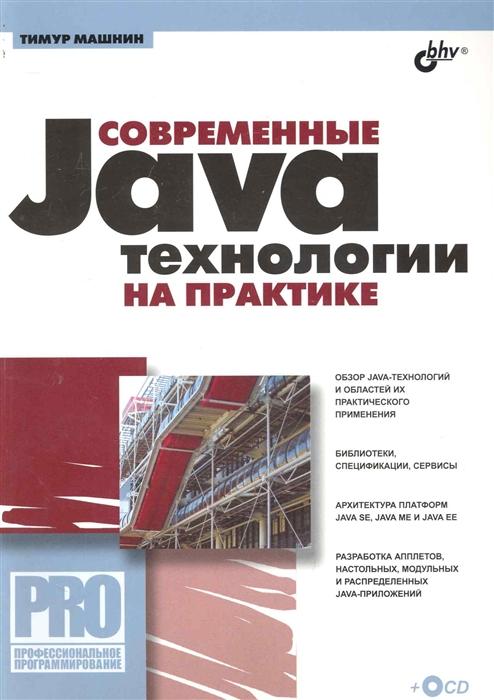 Машнин Т. Современные Java-технологии на практике