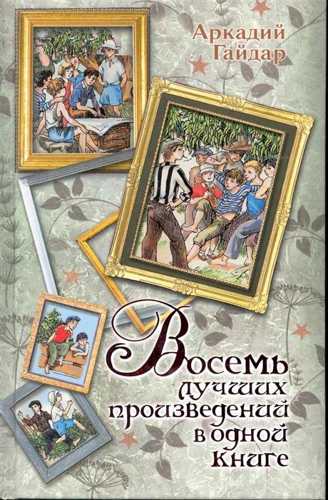 Купить Восемь лучших произведений в одной книге, АСТ, Проза для детей. Повести, рассказы