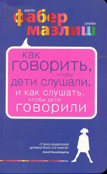 Фабер А., Мазлиш Э. Как говорить чтобы дети слушали