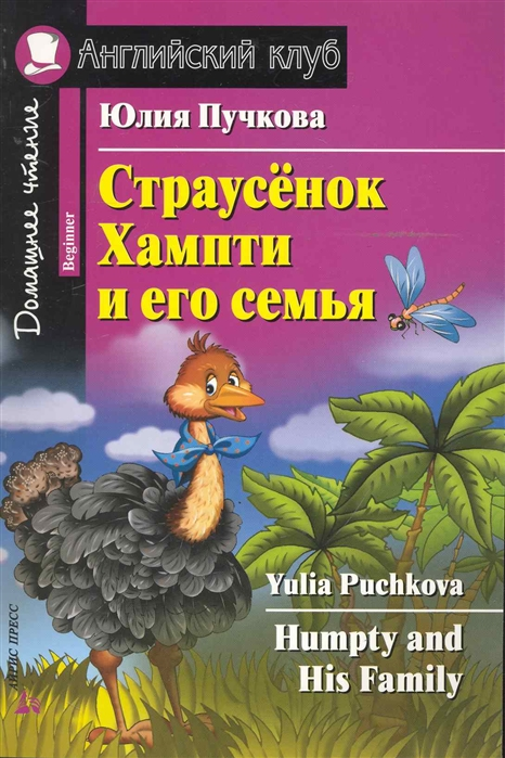 Пучкова Ю. Страусенок Хампти и его семья Дом чтение