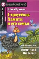 Страусенок Хампти и его семья Дом. чтение