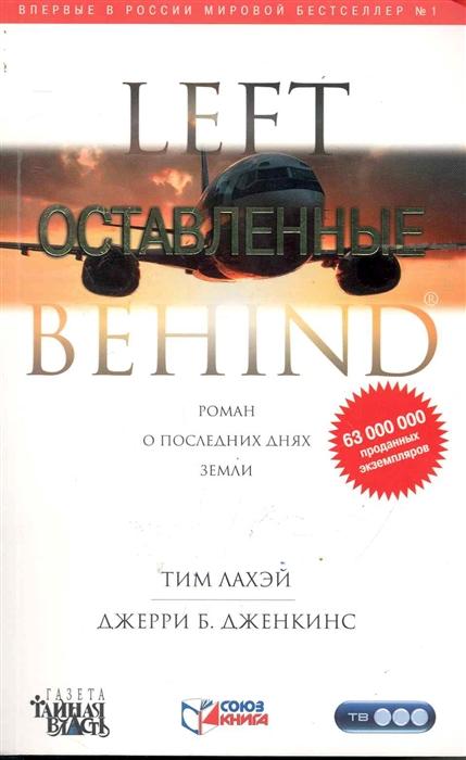Лахэй Т., Дженкинс Дж. Оставленные лахэй т дженкинс дж да приидет царствие книга 16