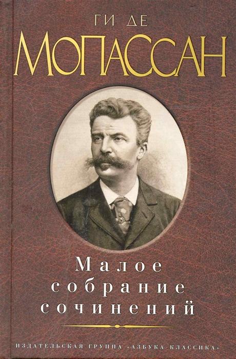 Мопассан Г. Мопассан Малое собрание сочинений