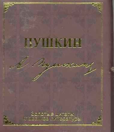 Пушкин А. Золотые цитаты классиков литературы Пушкин а с пушкин вольность